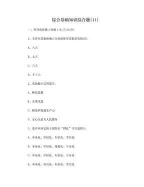 综合基础知识综合测试题(11).doc