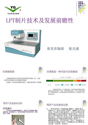 (新版)亚光液基细胞学制片机YCT-3000.ppt