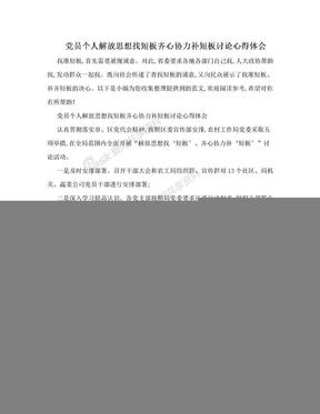 党员个人解放思想找短板齐心协力补短板讨论心得体会.doc