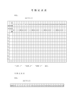 2017年考勤表.doc