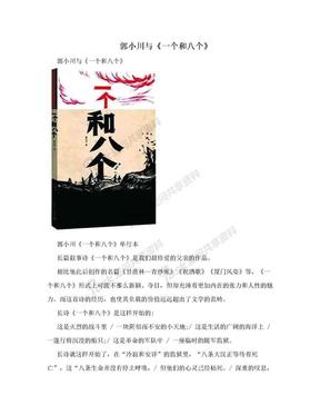郭小川与《一个和八个》.doc