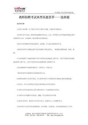 教师招聘考试典型真题荟萃——选择题.doc