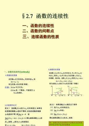2.7  函数的连续性.ppt