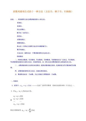 求数列通项公式的十种方法.doc
