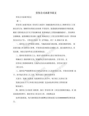 劳务公司承诺书范文.doc