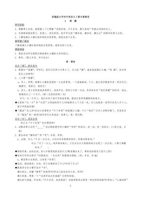 部编版小学四年级语文上册全册教案.docx