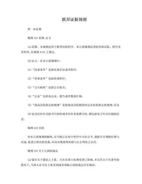 美国联邦证据规则2016中文版.doc