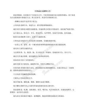 中国成语及解释大全.docx