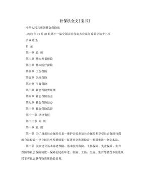 社保法全文[宝书].doc