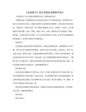 《走进秋天》综合实践活动课教学设计.doc