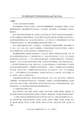 心型台灯塑料注塑模具毕业设计.doc