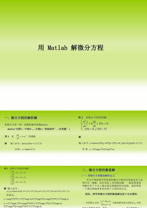用Matlab解微分方程.ppt