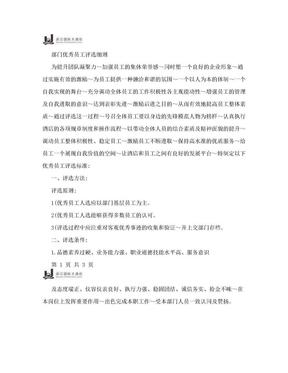 酒店工程部优秀员工评选细则.doc