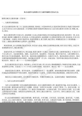 陈式太极拳名家陈照丕关于太极拳见解的手抄本.doc