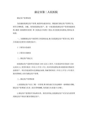 医院固定资产管理制度.doc