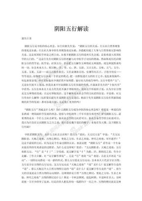 阴阳五行解读.doc