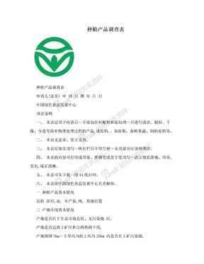 种植产品调查表.doc