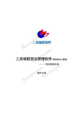三务锦程货运管理软件收货版操作手册.doc
