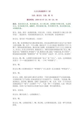 徐文兵解读《黄帝内经:上古天真论》第十三讲文字版.doc