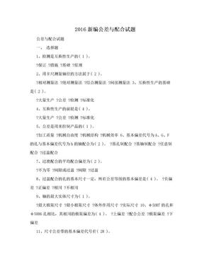 2016新编公差与配合试题.doc