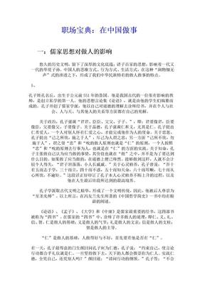 职场宝典:在中国做事.doc