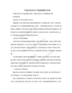 中国在线音乐产业盈利模式分析.doc