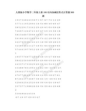 人教版小学数学二年级上册100以内加减法竖式计算题900题.doc
