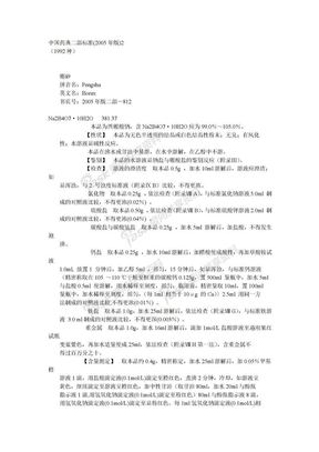 中国药典2005版二部-2.doc