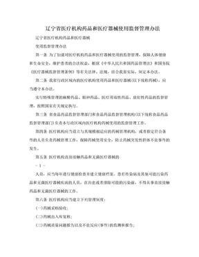 辽宁省医疗机构药品和医疗器械使用监督管理办法.doc