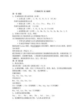 生物化学复习资料.doc