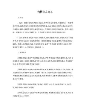 市政道路沟槽土方施工 (2).doc