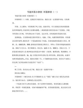 节能环保小妙招 环保妙招(一).doc