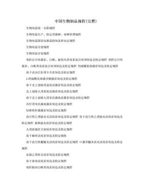 中国生物制品规程(完整).doc