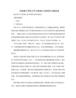 在杭独立学院大学生就业压力的研究文献综述.doc