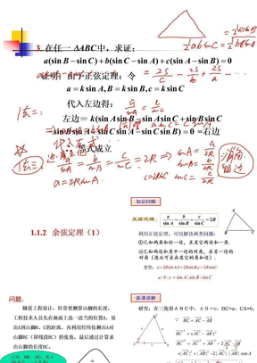 余弦定理(1).ppt