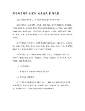 万千百货招商手册文案.doc