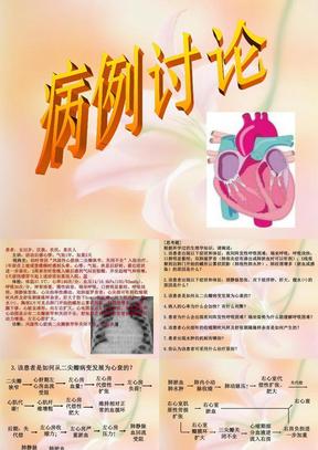 风湿性心脏病二尖瓣狭窄伴关闭不全;全心衰-pbl教学.ppt