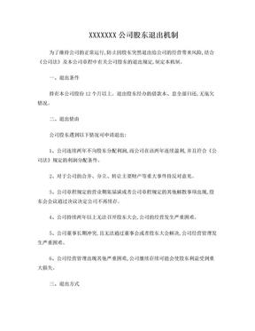 XXXXXXX公司股东退出机制.doc