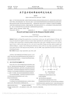 关于直方图双峰法的研究与改进.pdf