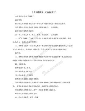 [资料]教案 元宵闹花灯.doc