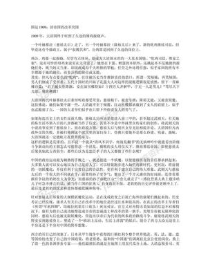 国运1909-清帝国的改革突围.pdf