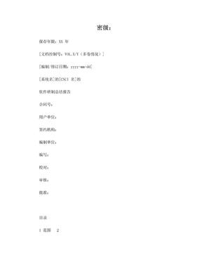 Z软件研制总结报告.doc