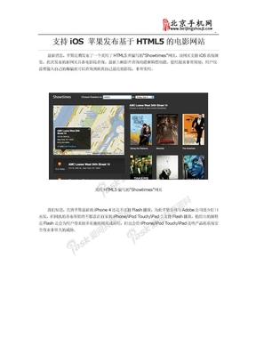 支持iOS 苹果发布基于HTML5的电影网站.doc