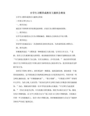 小学生习惯养成教育主题班会教案.doc
