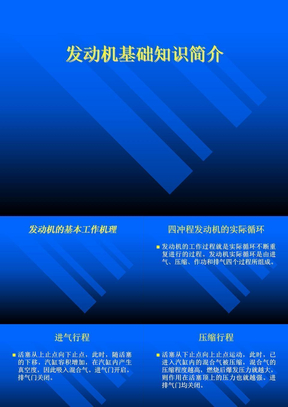 发动机基础知识简介(powerpoint).ppt