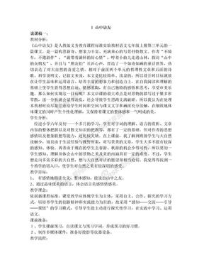 人教版小学语文说课稿(六年级上册).doc