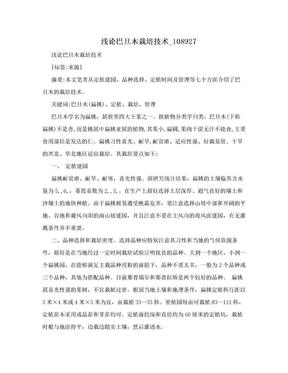 浅论巴旦木栽培技术_108927.doc