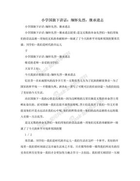 小学国旗下讲话:缅怀先烈,继承遗志.doc