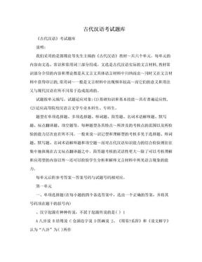 古代汉语考试题库.doc