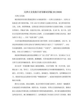 天津古文化街日语导游词详版20130606.doc